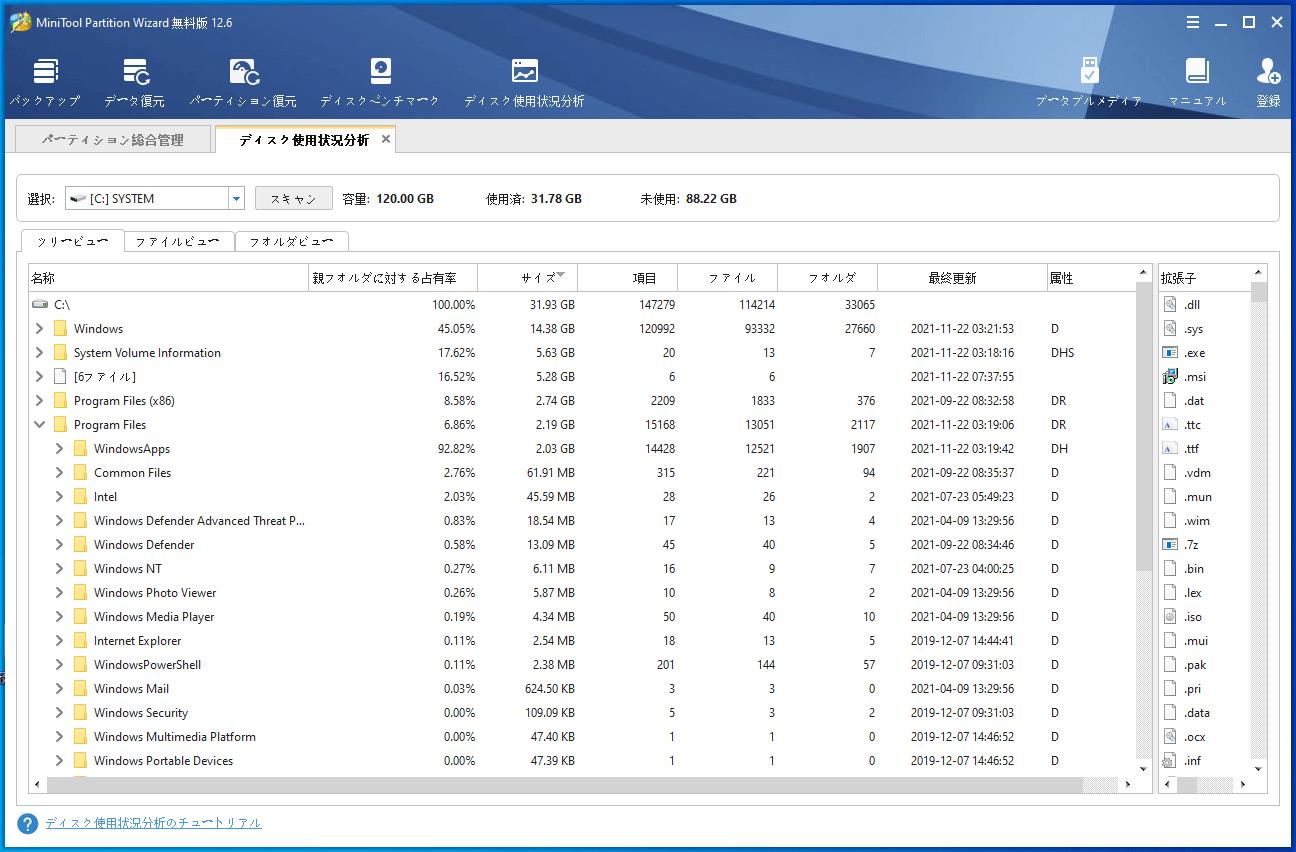 minitool partition wizard 中文 版