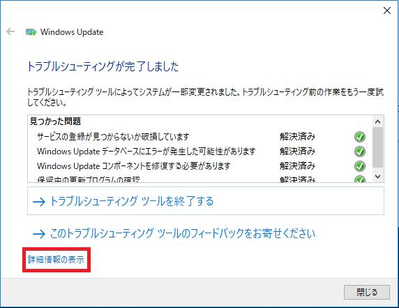 し を ます 準備 の windows てい 『勇み足…』Windows アップデートで「お使いのデバイスでは、まだ準備が完了していません」と出た件