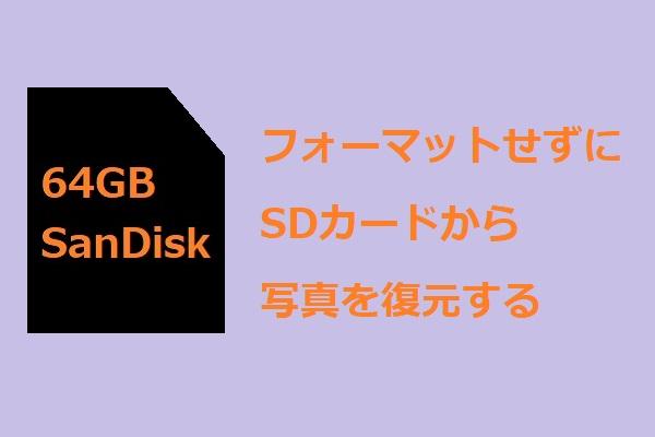 復元 sd カード
